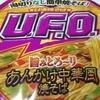 いきな あんかけUFO食べるよ!
