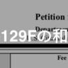 【フィアンセビザ】I-129Fの和訳 2019〜2020年版 11/07/18エディション