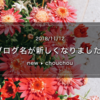 【chouchou】ブログ名が新しくなりました。