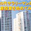 【購入理由・経験も公開】20代サラリーマンが不動産投資を始めてみた!