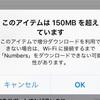 iPhone「このアイテムは150MBを超えています」へ。Appleがアプリのダウンロード制限を緩和したようです。