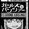【C90】GIRLS und PANZER ファミコン音源アレンジCD