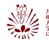 九州大学について思うこと全て書く