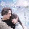 映画「雪の華」