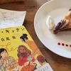 〈レポート〉2021/1/23『サード・キッチン』オンライン読書会