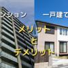 マンションと一戸建て。どっがおすすめ?両方に住む立場から、それぞれのメリットとデメリットを考える。