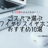 """【2018】プロが厳選!""""絶対に""""おすすめしたいワイヤレスイヤホン11選!【コスパ最強】"""