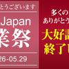 【PONEY】約2万冊のマンガがポイント100倍還元中の「eBook Japan」で、100円購入当たり1,600ptにアップ♪