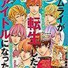 【感想】『薔薇王の葬列』53話 プリンセス2019年5月号
