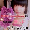 DMM LIVEcommuneは配信者に優しい生ライブ動画アプリだった!!