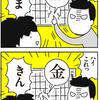 きゃん太と漢字