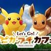 『Let's GO!ピカチュウ&イーブイ』コラボカフェ、池袋パルコで開催!!