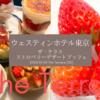 ウェスティンホテル東京 ザ・テラス ストロベリーデザートブッフェ【2020年3月のブログ】