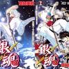 空知英秋の人気マンガ『銀魂』が15年の歴史に幕/最終回ネタバレ