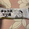 赤城乳業:チョコ沢ゴリ蔵/かじるバターアイス/あんこバターケーキサンド