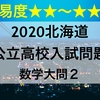 2020北海道公立高校入試問題数学解説~大問2「規則性」~