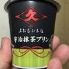 北海道乳業 上林春松本店 宇治抹茶プリン 食べてみました