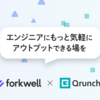 エンジニアにもっと気軽にアウトプットできる場を。Forkwell が Qrunch の公式スポンサーになった話