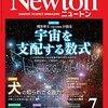 【科学】ニュートン2018年7月号は「宇宙のすべてを支配する数式」特集
