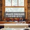 【購入品】HASAMI PORCELAIN/ハサミポーセリンのマグカップをレビュー