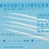 浜ちゃん日記  浜松基地女性協力会20周年記念演奏会及びパ-ティ
