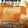 【仮想化】メモリー不足エラーを解決(VMwarePlayer) その2