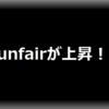 Funfairが上昇!