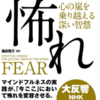 【瞑想本紹介】『怖れ〜心の嵐を乗り越える深い智慧〜』ティク・ナット・ハン