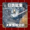 【決算情報分析】日鉄鉱業(Nittetsu Mining Co.,Ltd.、15150)