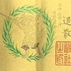 御朱印集め 菅生神社(Sugojinjya):愛知