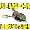 【ランカーハント】昆虫型のバス釣りクランクベイト「バトルビートル」通販サイト入荷!