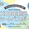 コロナ禍における神戸市「神戸観光局」の観光地域づくり戦略❗️