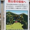 登山道の迂回路