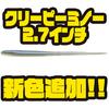 【ティムコ】ダウンショットリグ専用ワーム「クリーピーミノー 2.7インチ」に新色追加!
