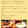 cheese party@ガーデンファーム
