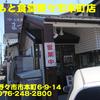 県内マ行(39)~まつもと食堂野々市本町店~