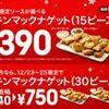 【実食レポート】 マクドナルドの期間限定メニュー「チキンマックナゲット フルーツカレーソース」を食べてみた