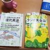 川原正敏先生式「追いかけっこ式4技能トレーニング」に挑戦