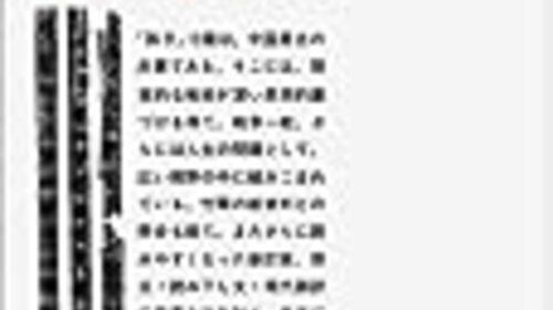 中国「尖閣はわが国の領土!」と【教科書】で・・・