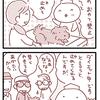 【犬マンガ】ダイエット始めてから5週間経ったご報告