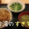台湾のすき家の牛丼が美味しすぎて感動。日本との驚くべき違いとは?