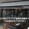 名古屋の大須をブラブラする時の休憩ポイントはここ「KANNON COFFEE」