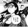 【最新話】超面白い漫画!サマータイムレンダ#103 田中 靖規作 ※ネタバレありです。
