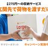 》宅配型トランクルームの決定版 | モバイルアプリ【サマリーポケット】