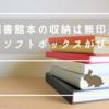 【無印良品】図書館で借りた本の収納に、ソフトボックスがぴったり。