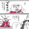 いとをかし!清少納言vs東京カレンダー