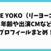LEE YOKO(リーヨーコ)武漢のモデルの年齢や出演CMは?高級タワマンはどこ?