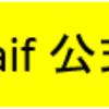 仮想通貨取引所Zaif(ザイフ)の使い方と「ZAIFトークン」の購入方法