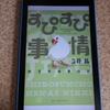 心癒される文鳥マンガ「すぴすぴ事情」とミニー・リパートンの「ラビング・ユー」が合う理由 【Kindle コミック】