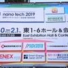 SURTECH2019(とその併催展示会)に行ってきたョ!